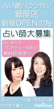 占い師さん募集 東京新宿で人気の占い館バランガン