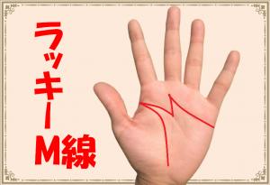 【占い師解説】ラッキーM線(手相)の意味とは?