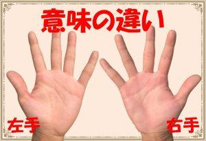 【手相の見方】右手と左手の意味の違いとは?