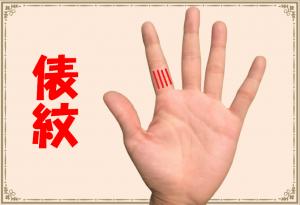 手相「俵紋」の見分け方